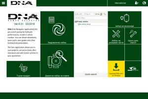 Приложение за подбор на помпи DNA Pumps Selector на български език от DAB Pumps