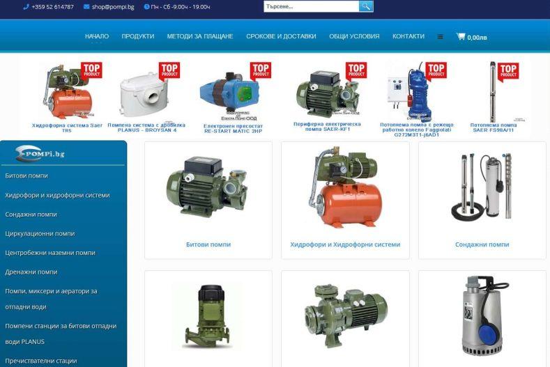 Електра Помп стартира нов онлайн магазин