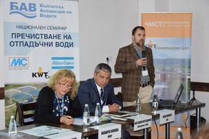 БАВ организира традиционния национален семинар