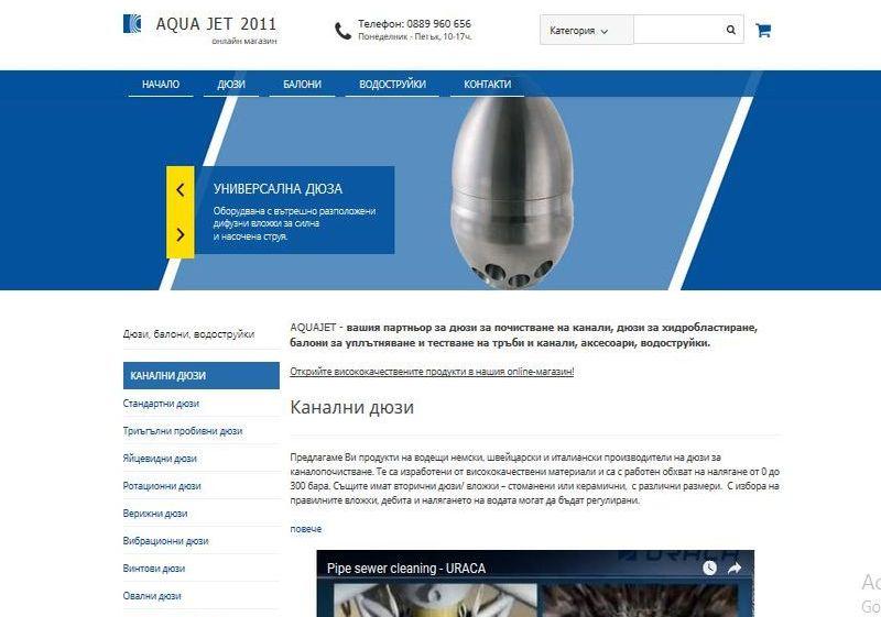 Аква Джет 2011 стартира нов онлайн магазин