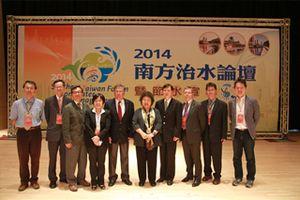 Устойчиви решения за градско водоснабдяване на Южнотайванския форум по воден мениджмънт