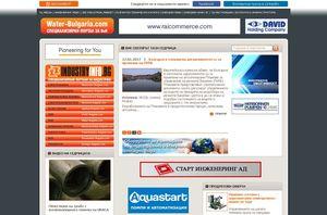 Най-четените новини и продуктови оферти в Water-Bulgaria.com през 2016 г.