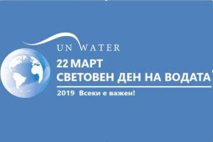 МОСВ организира редица инициативи по повод Световния ден на водата