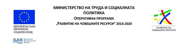 БАВ подписа договор за насърчаване на заетоста във водния сектор по ОП РЧР 2014-2020
